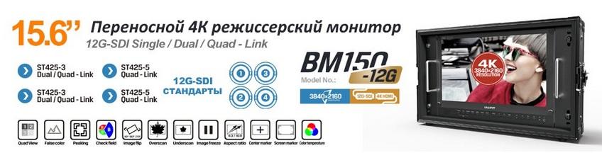 BM150-12G